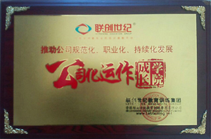 Yinghua Obtain The Grow College Certificate